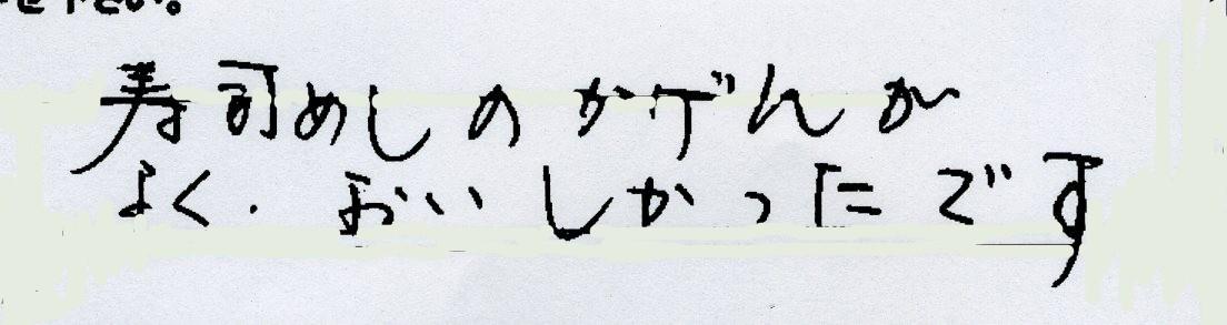 【購入商品】花ます (千葉県 Sさん)