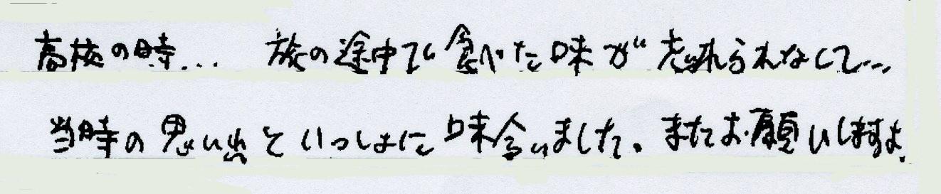 【購入商品】花ます (茨城県 Sさん)