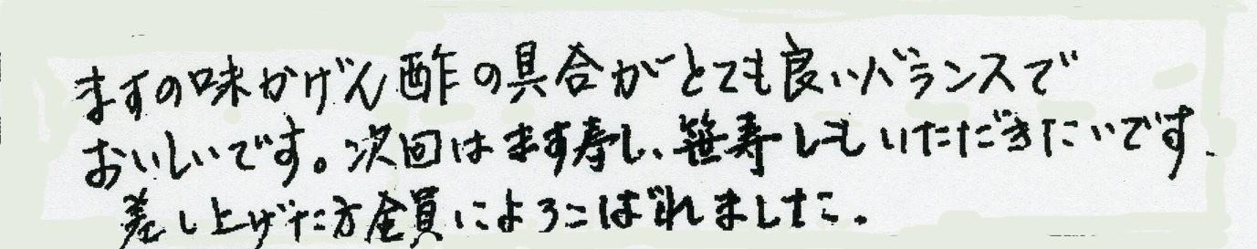 【購入商品】 押寿司 (東京都 Mさん)