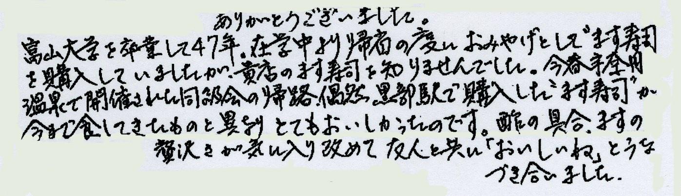【購入商品】花ます  (東京都 Yさん)