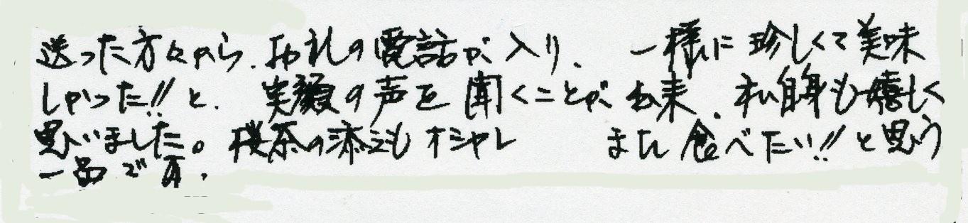 【購入商品】花ます  (福井県 Uさん)