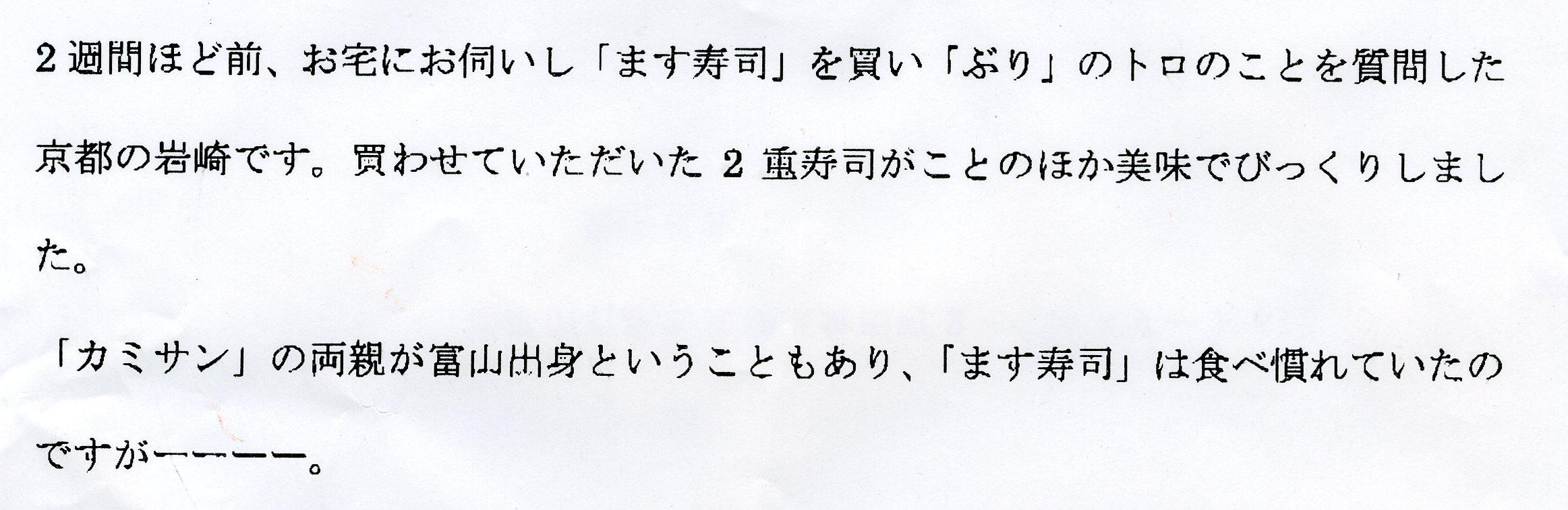 【購入商品】花ます  (京都府 Iさん)