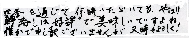【購入商品】花ます  (埼玉県 Tさん)
