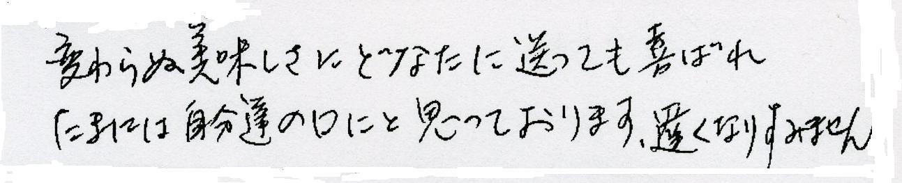 【購入商品】花ます  (埼玉県 Nさん)