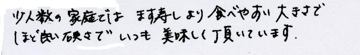 【購入商品】押寿し  (静岡県 Nさん)