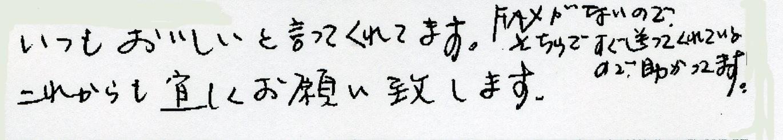 【購入商品】ます寿し1段、2段  (富山県 Iさん)