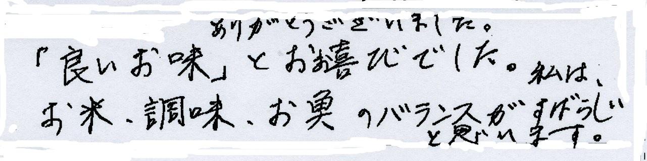 【購入商品】花ます  (奈良県 Kさん)